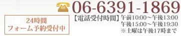 06-6391-1869 24時間 フォーム予約受付中 電話受付時間 午前 10:00~午後 1:00 午後 15:00~午後 19:30