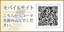 モバイルサイト こちらからコード を読み込んでくだ さい。